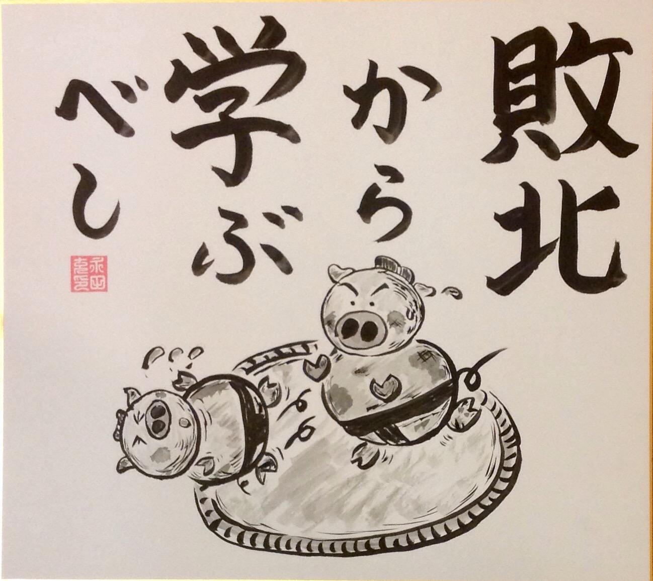Nagataya kyoto japanese calligraphy shodō by mitsuru nagata